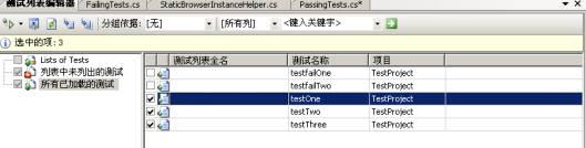 Watin系列之四 Watin与VSTS单元测试工具结合 - 海里的贝壳 - apple的博客