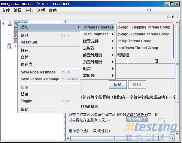 Jmeter创建简单web测试- 51Testing软件测试网